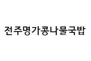 전주명가콩나물국밥(신곡점)