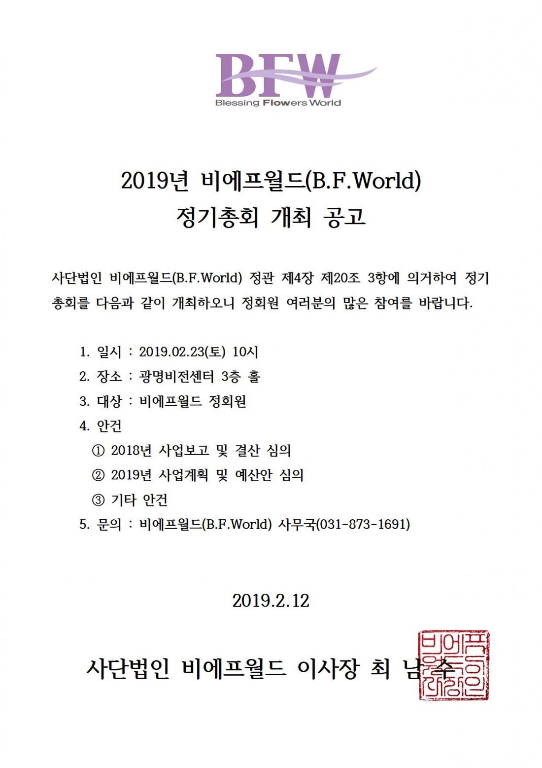 정기총회 개최공고.jpg